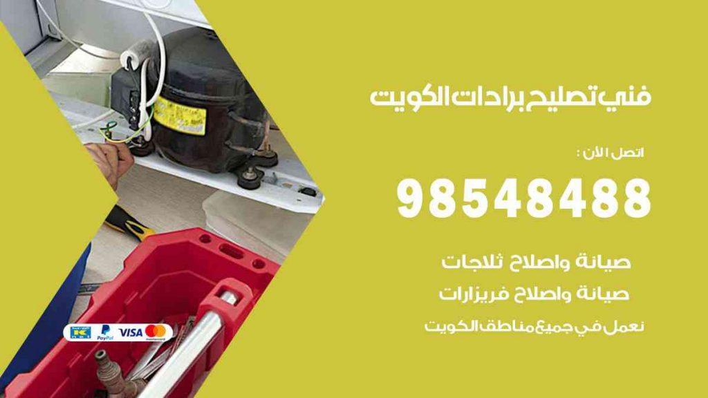 فني تصليح برادات الكويت