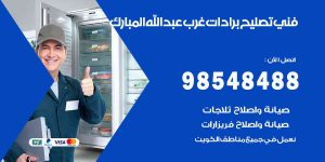 فني تصليح برادات غرب عبد الله المبارك