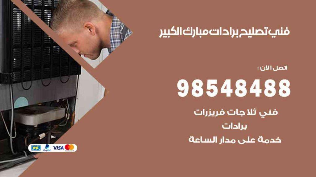فني تصليح برادات مبارك الكبير
