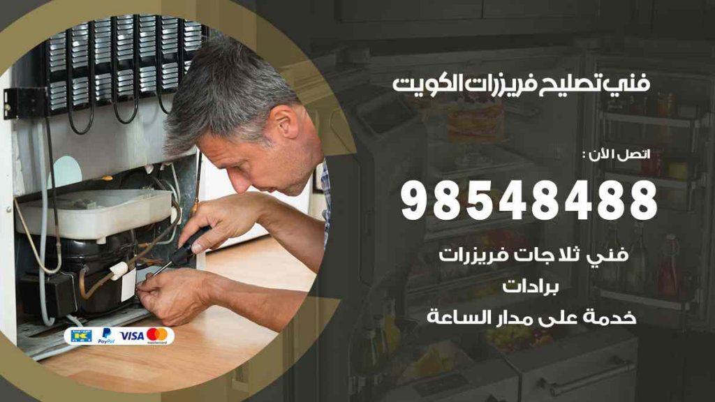 فني تصليح فريزرات الكويت