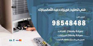 فني تصليح فريزرات عبد الله المبارك