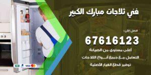 فني تصليح ثلاجات مبارك الكبير