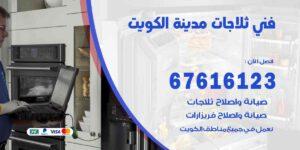 فني تصليح ثلاجات مدينة الكويت