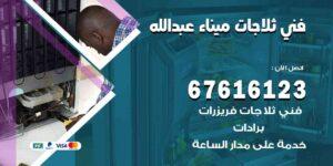 فني تصليح ثلاجات ميناء عبد الله