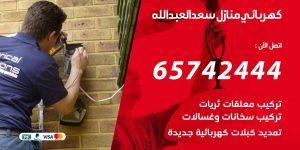 كهربائي منازل سعد العبد الله