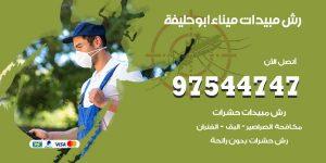 رش مبيدات ميناء ابو حليفة