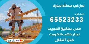نجار غرب عبد الله المبارك