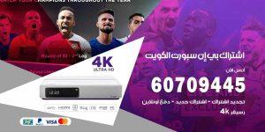 تركيب ستلايت مركزي الكويت