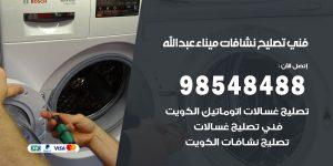 فني تصليح نشافات ميناء عبدالله
