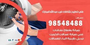 فني تصليح نشافات غرب عبدالله المبارك