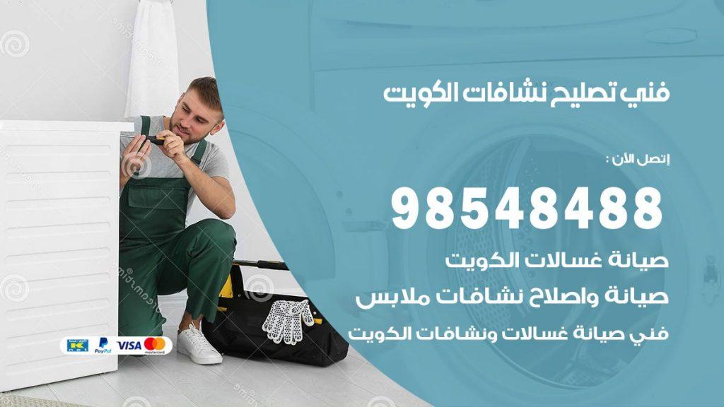 فني تصليح نشافات الكويت