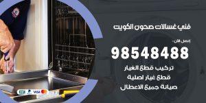 فني غسالات صحون الكويت