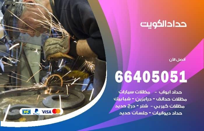 حداد الكويت